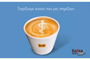 Ενέργεια στήριξης  kafea Terra σε EKAB